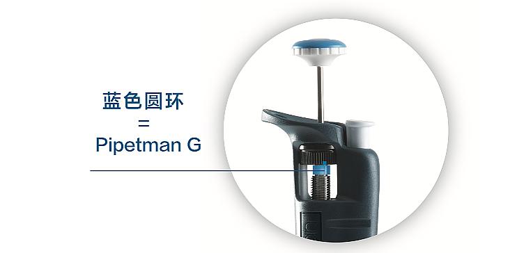 吉尔森 Gilson PG型移液器 100-1000µL F144059M产品优势