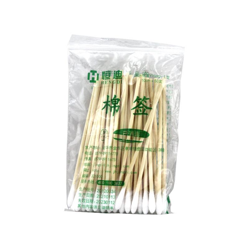 恒迪(HengDi) 棉签 10cm 单头 袋装 (50支)