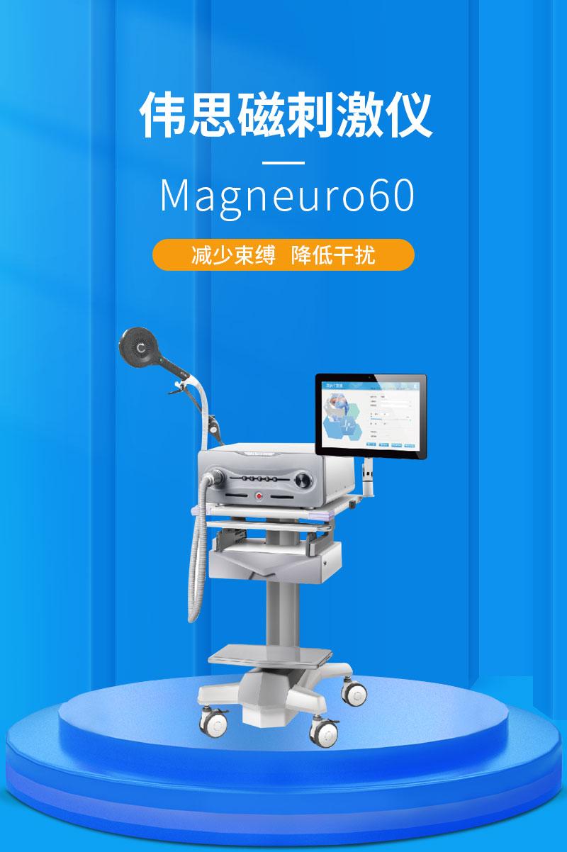 伟思磁刺激仪详情1.jpg