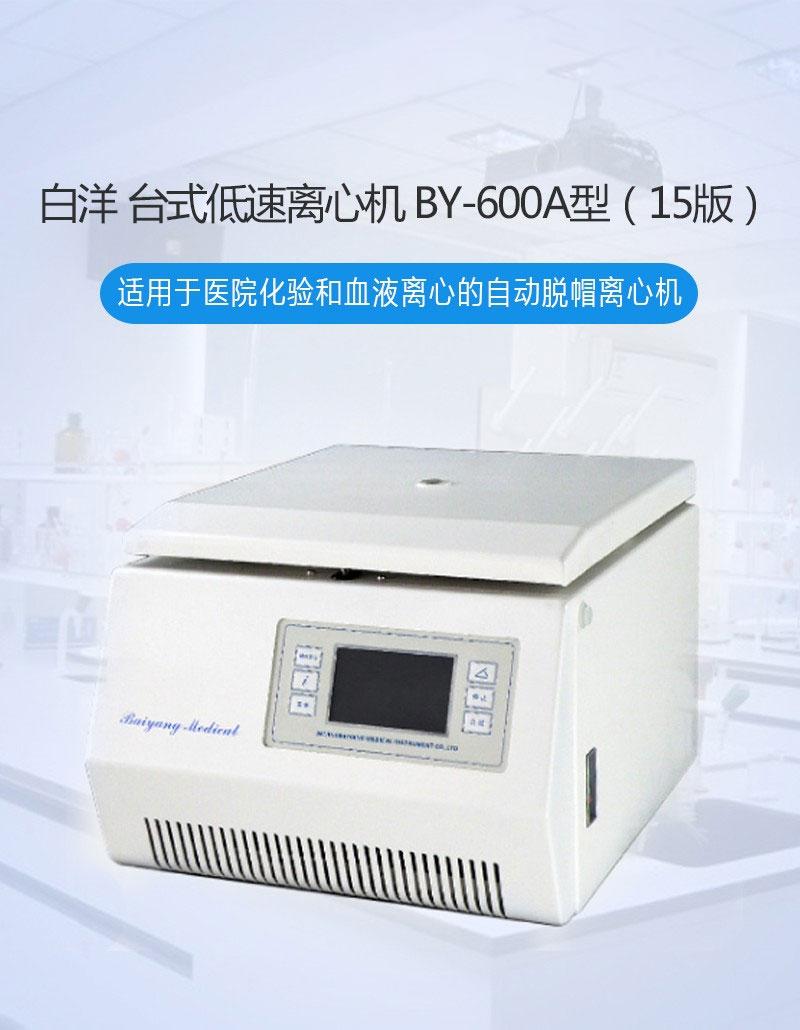 白洋--台式低速离心机-BY-600A型(15版).jpg