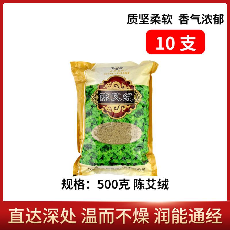 中研太和 艾绒  陈艾绒 (500克/袋)