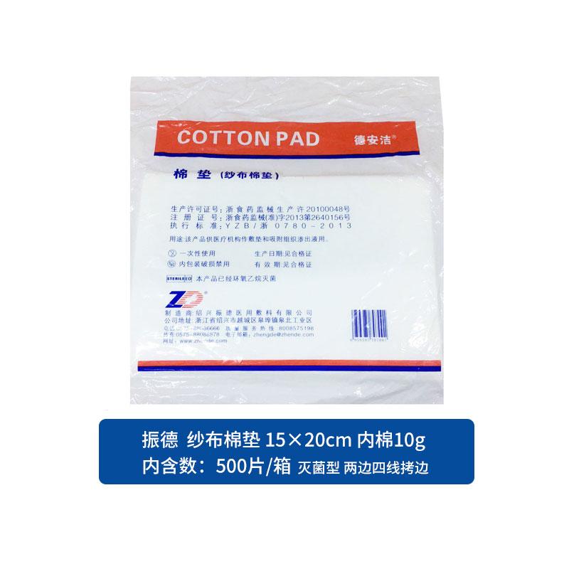 振德(ZD) 纱布棉垫 15*20cm 10g 灭菌型 内棉 两边四线拷边 箱装 (500片)