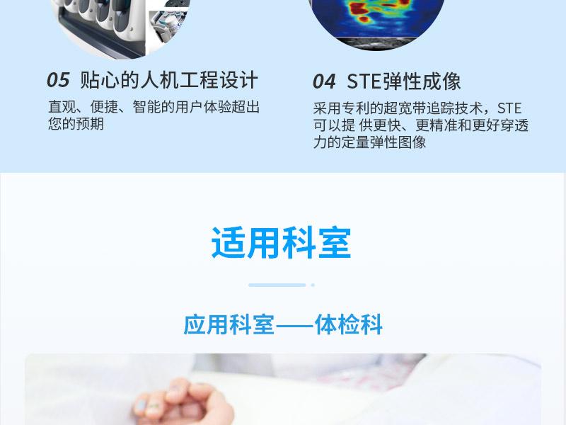 V501010-彩色多普勒超声诊断系统_06.jpg
