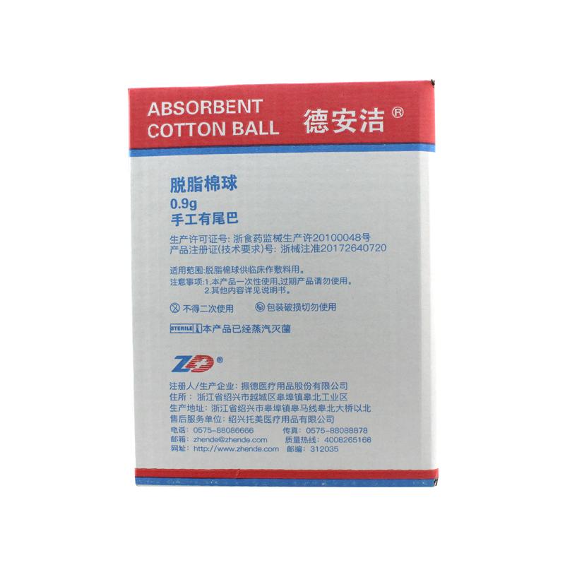 振德(ZD) 脱脂棉球 0.9g 手工有尾巴 盒装(200粒)