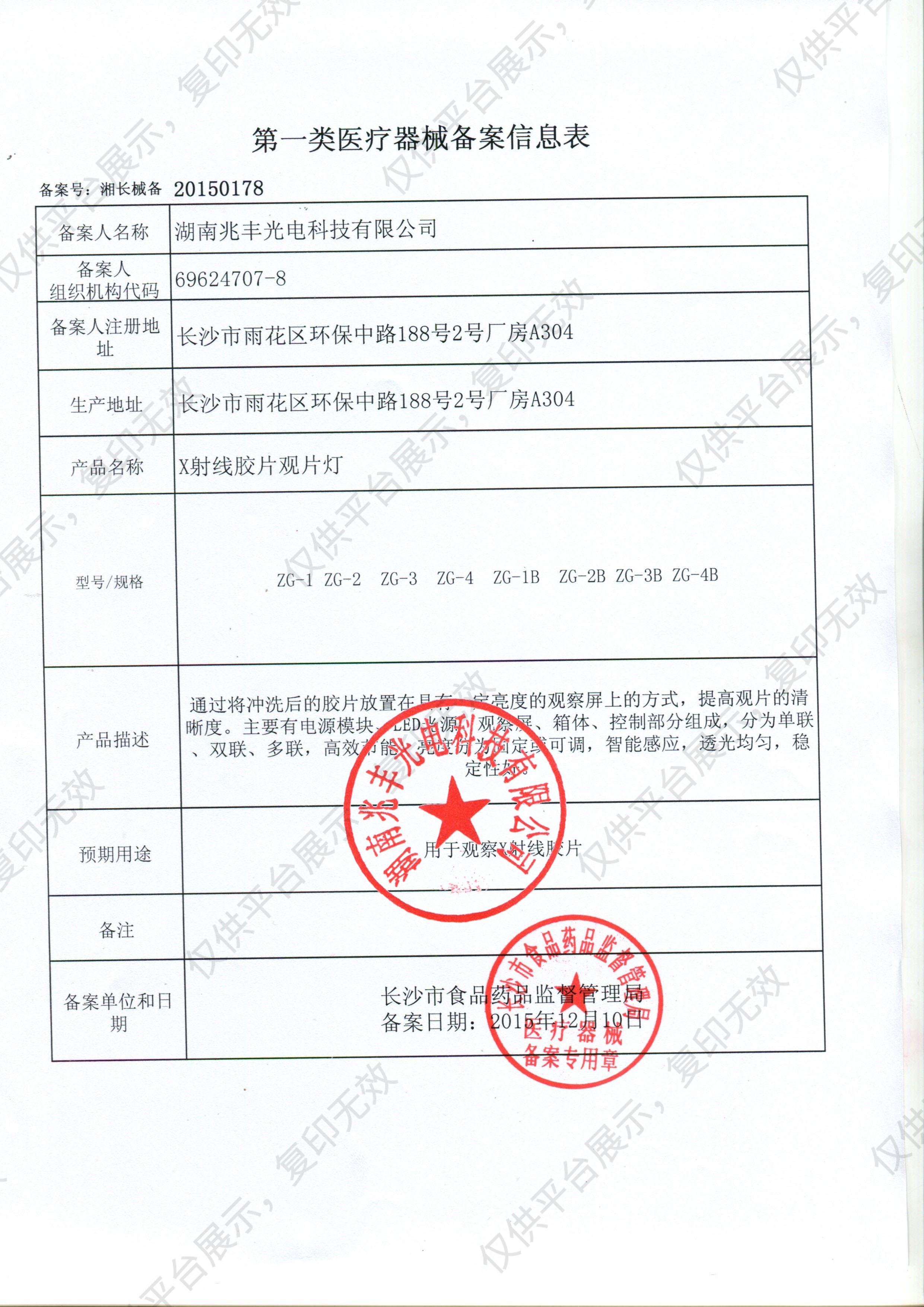 湖南兆丰 X射线胶片观片灯 ZG-1注册证