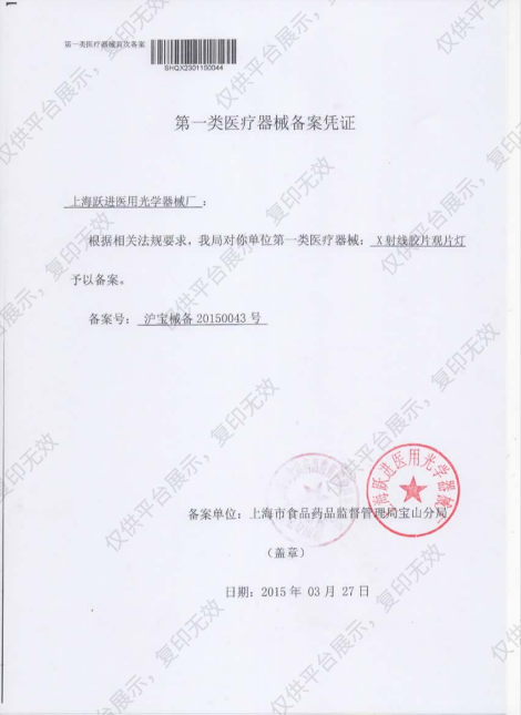 申光 X射线胶片观片灯 GT-XP型(双联,可调光)注册证