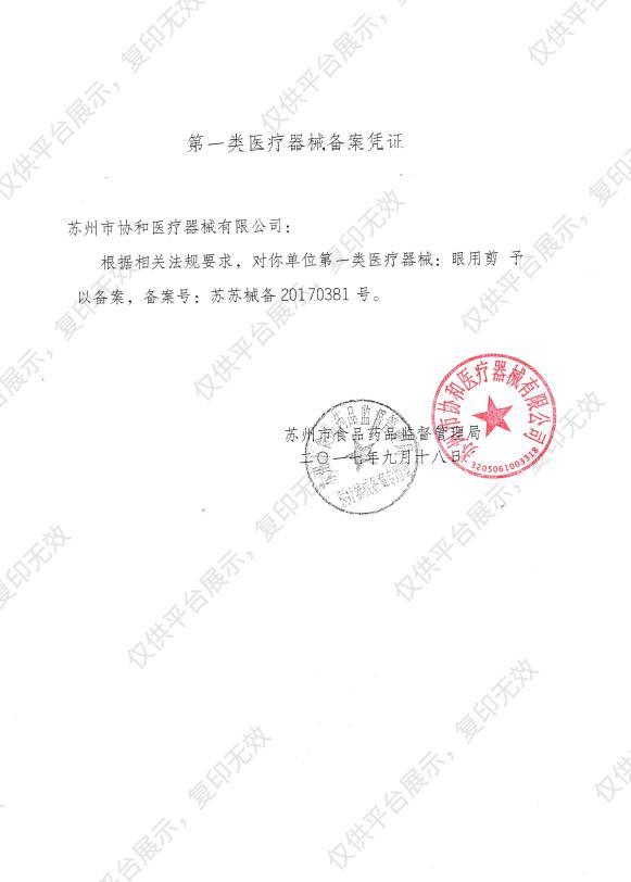 协和 眼用剪 MR-S231注册证