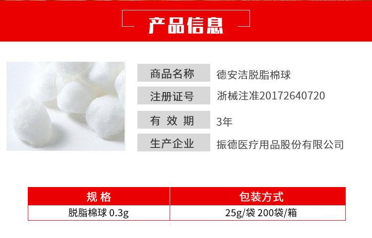 振德-脱脂棉球-0.3g-(25g袋-200袋箱)3.jpg