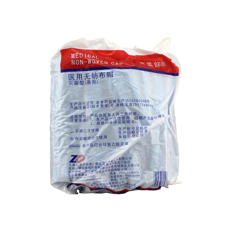 振德(ZD) 医用无纺布帽 53cm 灭菌型 条形 袋装(100顶)