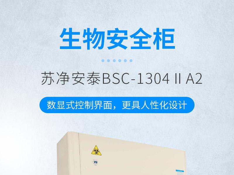 V114337-苏净安泰AIRTECH生物安全柜BSC-1304ⅡA2_01.jpg