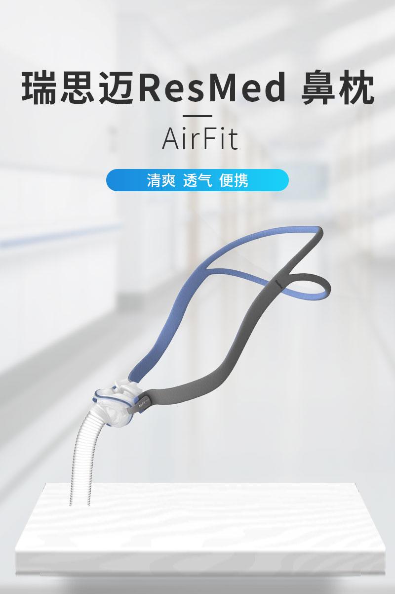 瑞思迈ResMed-鼻枕-AirFit-详情1.jpg