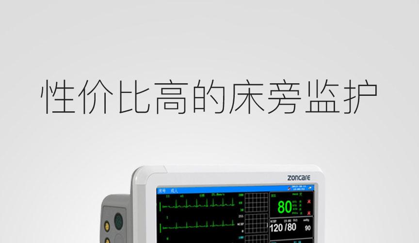 中旗Zoncare-多参数监护仪-PM-7000C_01.jpg