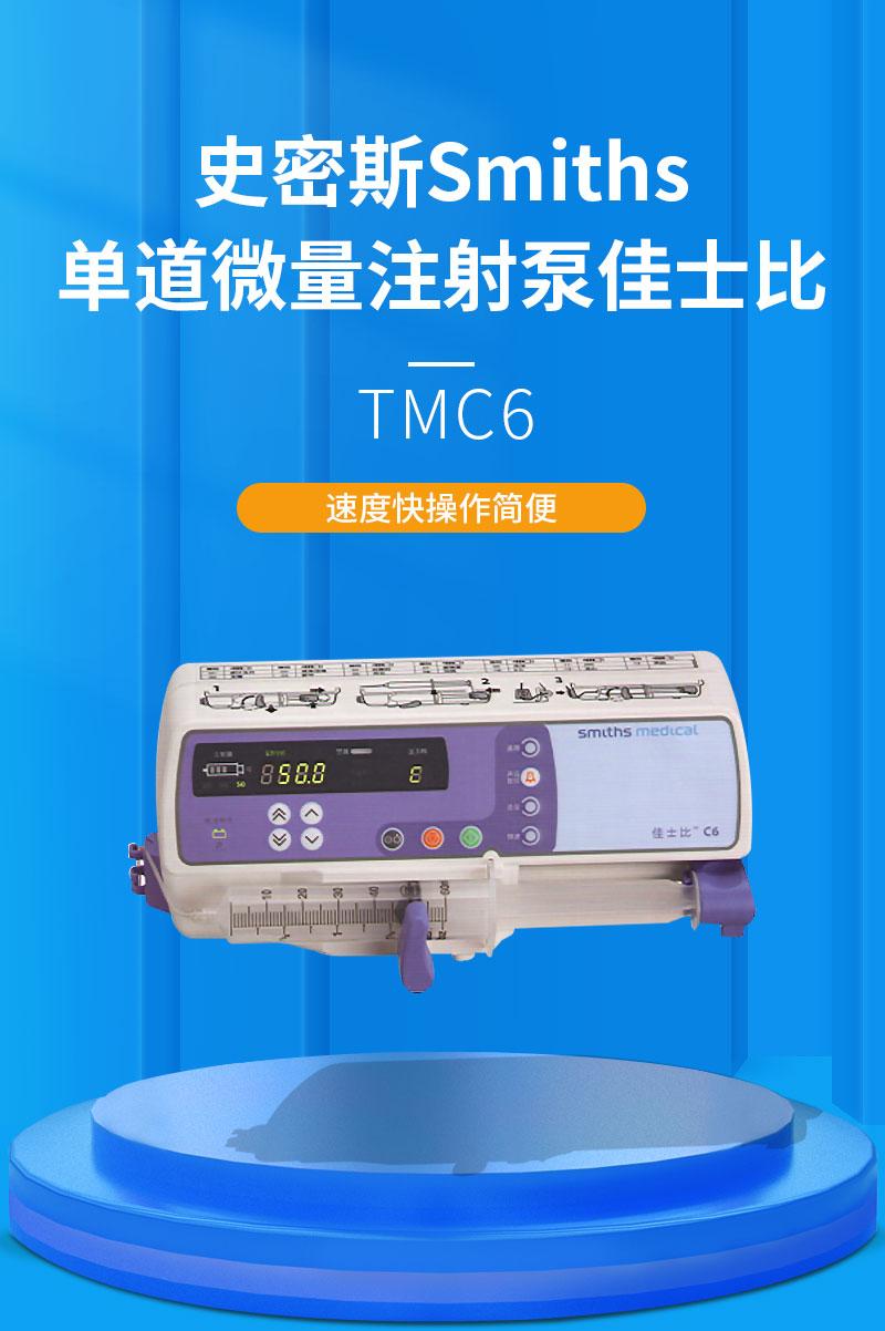 史密斯Smiths单道微量注射泵佳士比TMC6详情1.jpg