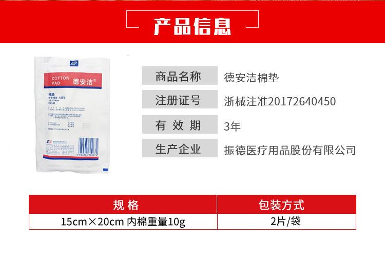 ZD振德-棉垫-15cm×20cm-内棉重量10g--纱布灭菌型-(2片袋)规格.jpg