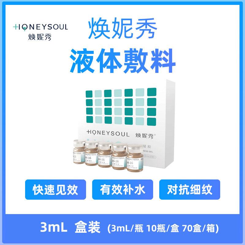 焕妮秀 液体敷料3mL 基础玻尿酸水光 3mL/瓶 10瓶/盒 70盒/箱