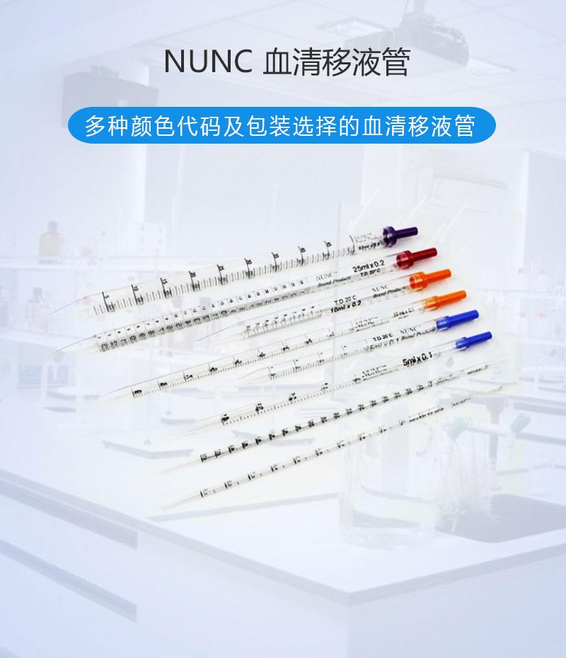 NUNC-血清移液管1.jpg
