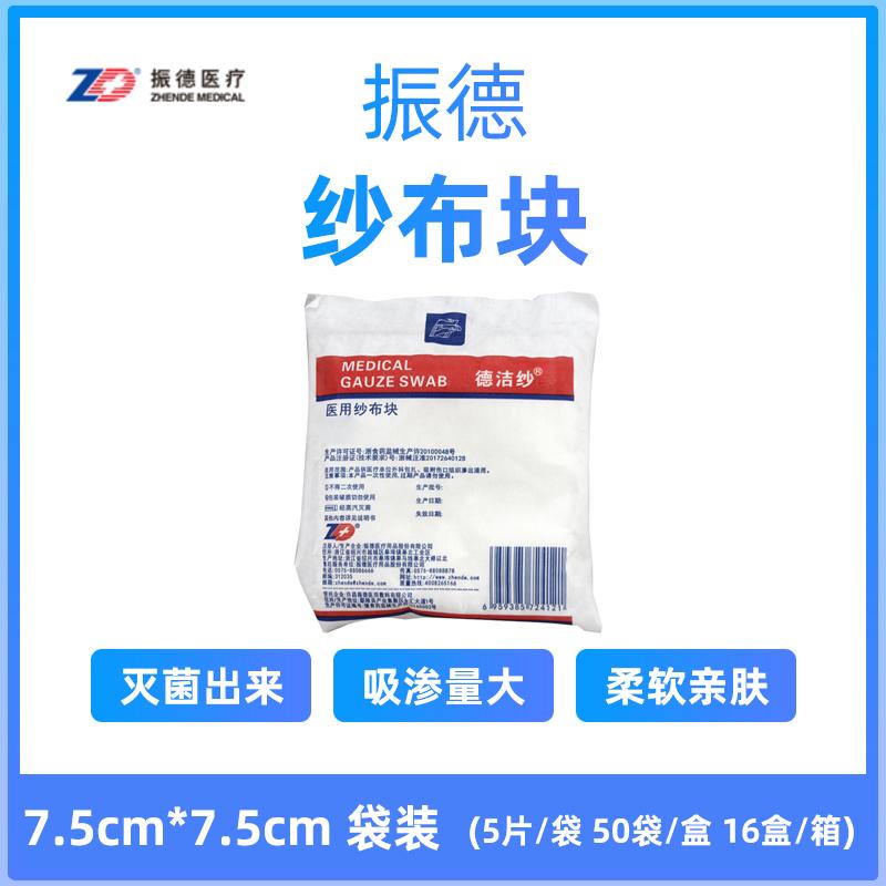 振德(ZD) 纱布块 7.5*7.5cm-8p 不带X光灭菌型 袋装(5片)