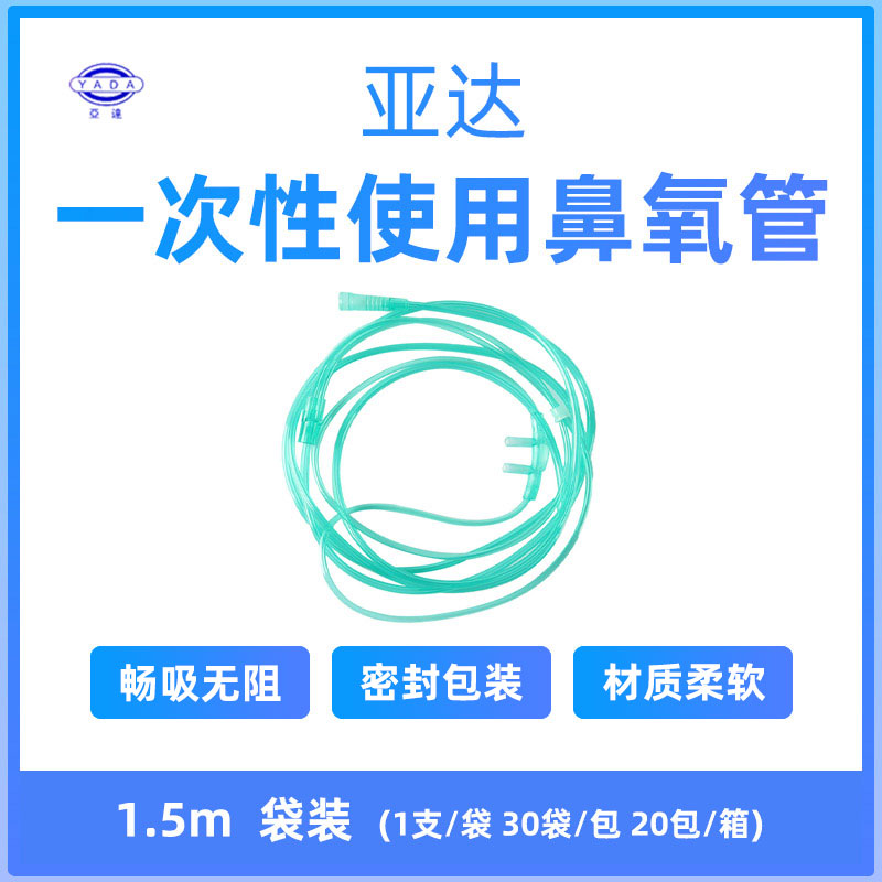 亚达YADA 一次性使用鼻氧管 双鼻架1.5m (1支/袋 30袋/包 20包/箱)