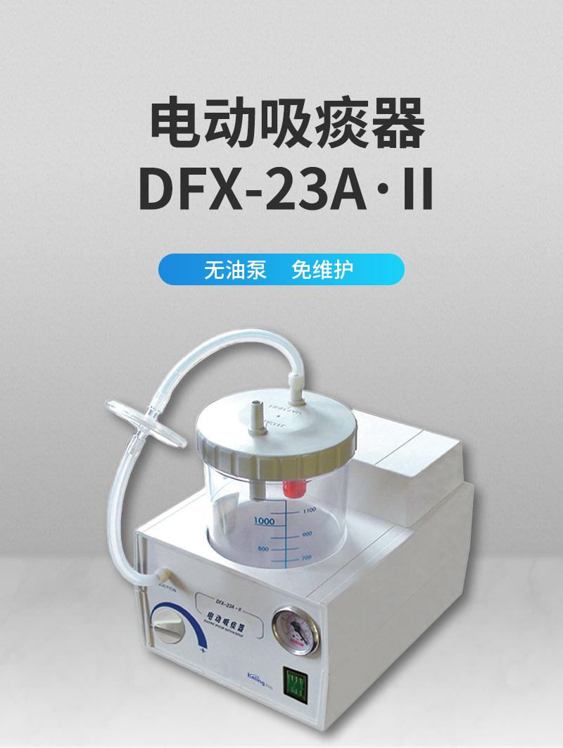 电动吸痰器DFX-23A·II.jpg