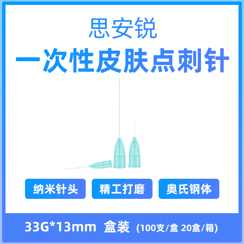 思安锐 一次性使用皮肤点刺针 超薄壁 G2 33G×13mm(100支/盒 20盒/箱)
