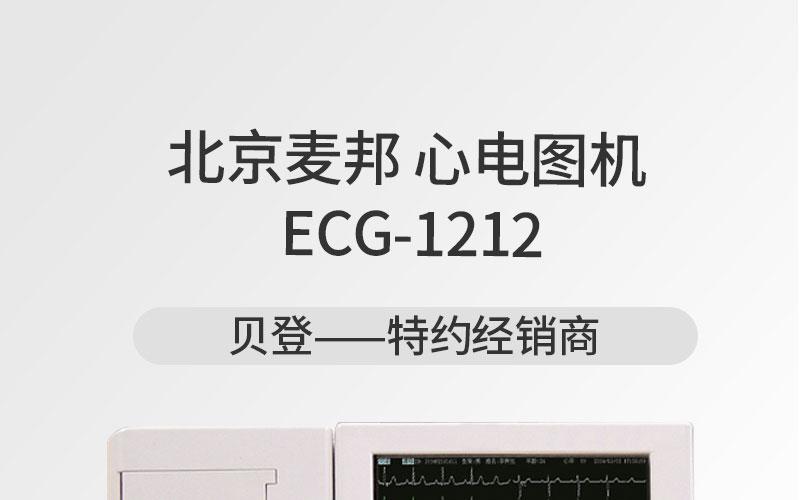北京麦邦-心电图机-ECG-1212_01.jpg