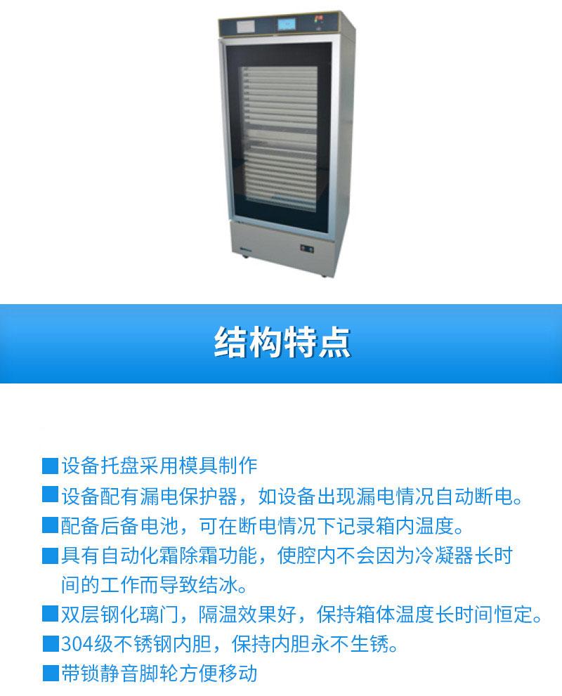 数码恒温血小板振荡保存箱-SJW-IE型.jpg