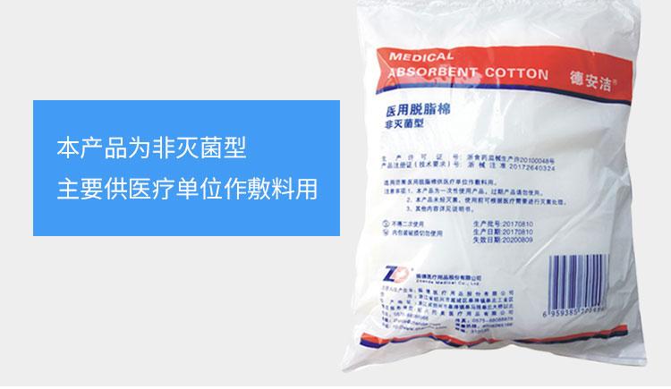 ZD振德-医用脱脂棉-非灭菌型-500g-特级-(1卷袋)2_05.jpg