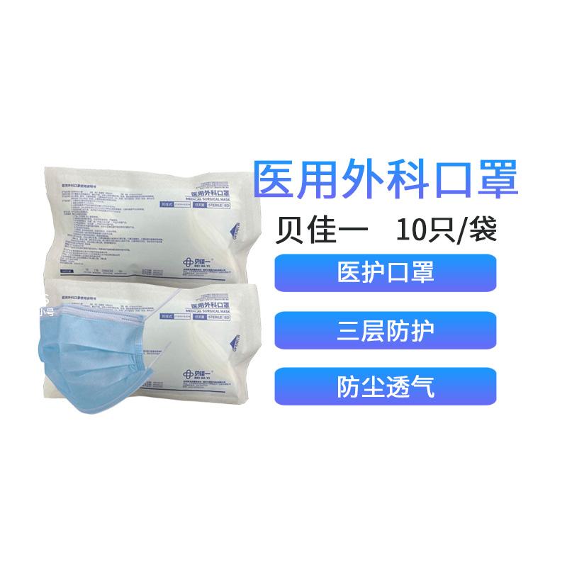 贝佳一 医用外科口罩  成人 大号(17.5*9.5cm)袋装 (10只)