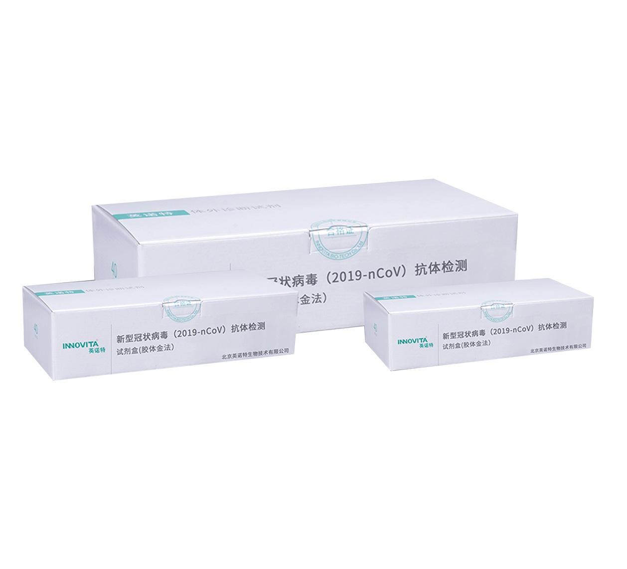 英诺特 新型冠状病毒(2019-nCoV)IgM/IgG抗体检测试剂盒 40人份/盒