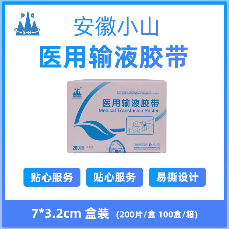 安徽小山 医用输液胶带 输液贴 7*3.6cm 盒装 (200片)