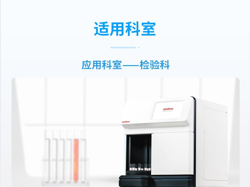 _V513491-优尼德-全自动糖化血红蛋白分析仪-HA-120-_10.jpg