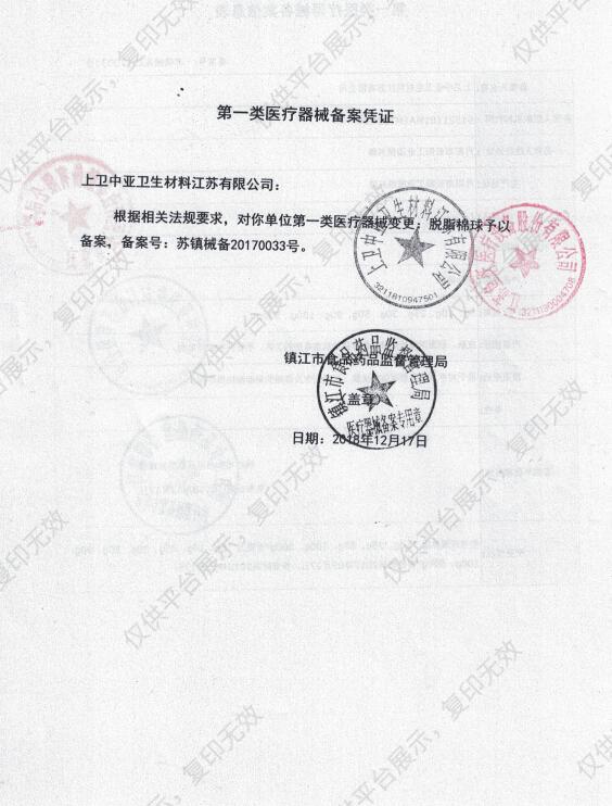 鱼跃yuwell 脱脂棉球  500g (24袋/箱)注册证