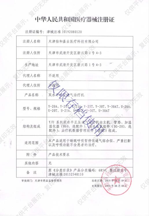 瑞迈特GII 双水平正压通气治疗机(双水平呼吸机)  Y-30T注册证