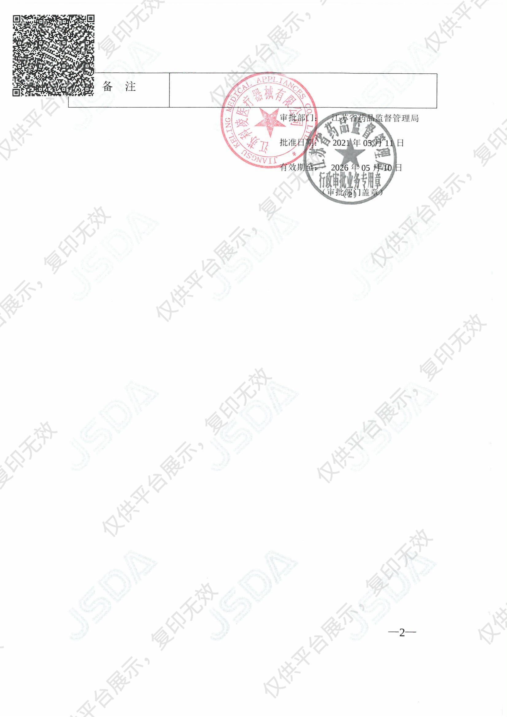 科凌keling 低负压吸引器 DFX-III注册证