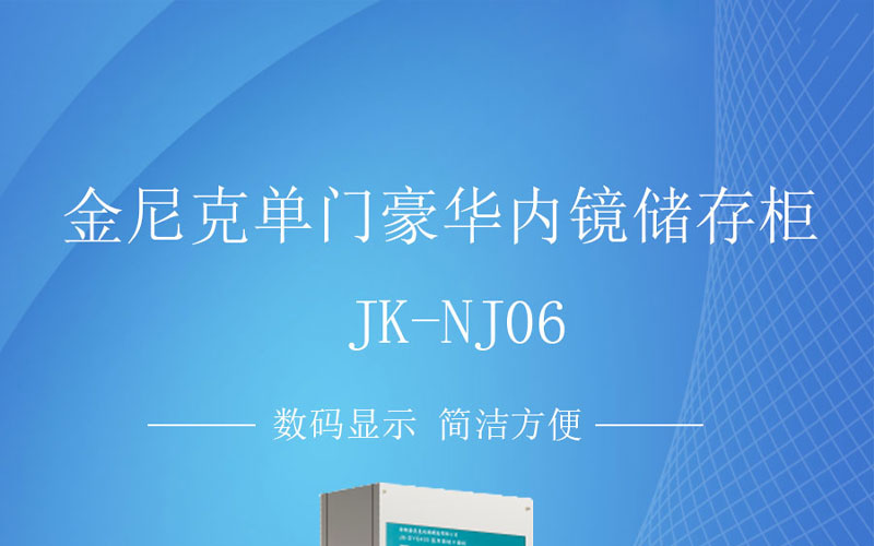金尼克JK-单门豪华内镜储存柜-JK-NJ06_01.jpg
