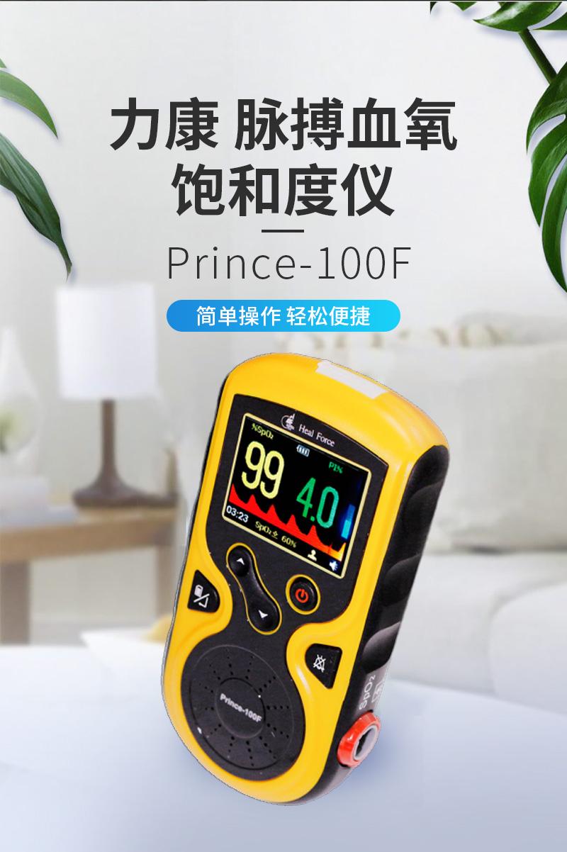 力康脉搏血氧饱和度仪Prince-100F详情_01.jpg