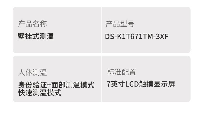 壁挂式测温一体机DS-K1T671TM-3XF.jpg