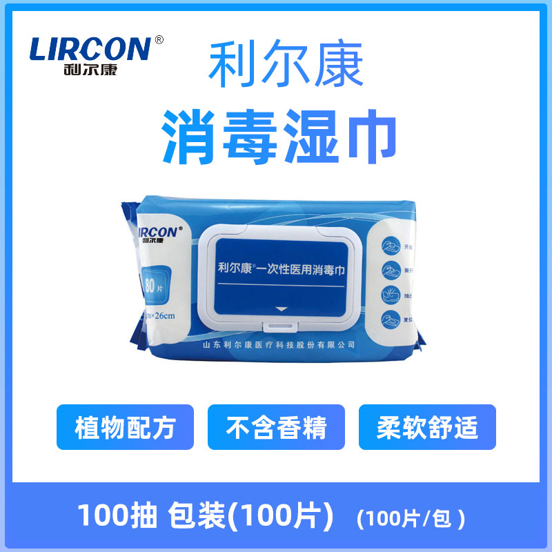 利尔康 LIRCON 消毒湿巾 100抽 (100片/包 )