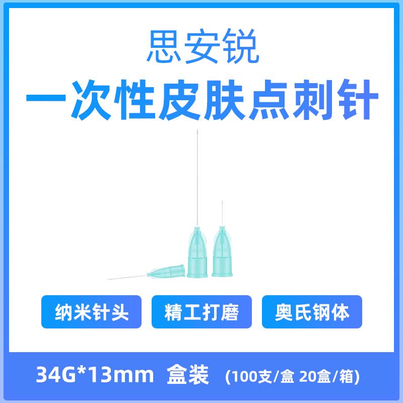 思安锐 一次性使用皮肤点刺针 超薄壁 G5 34G×13mm(100支/盒 20盒/箱)
