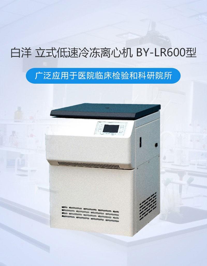 白洋-立式低速冷冻离心机-BY-LR600型.jpg