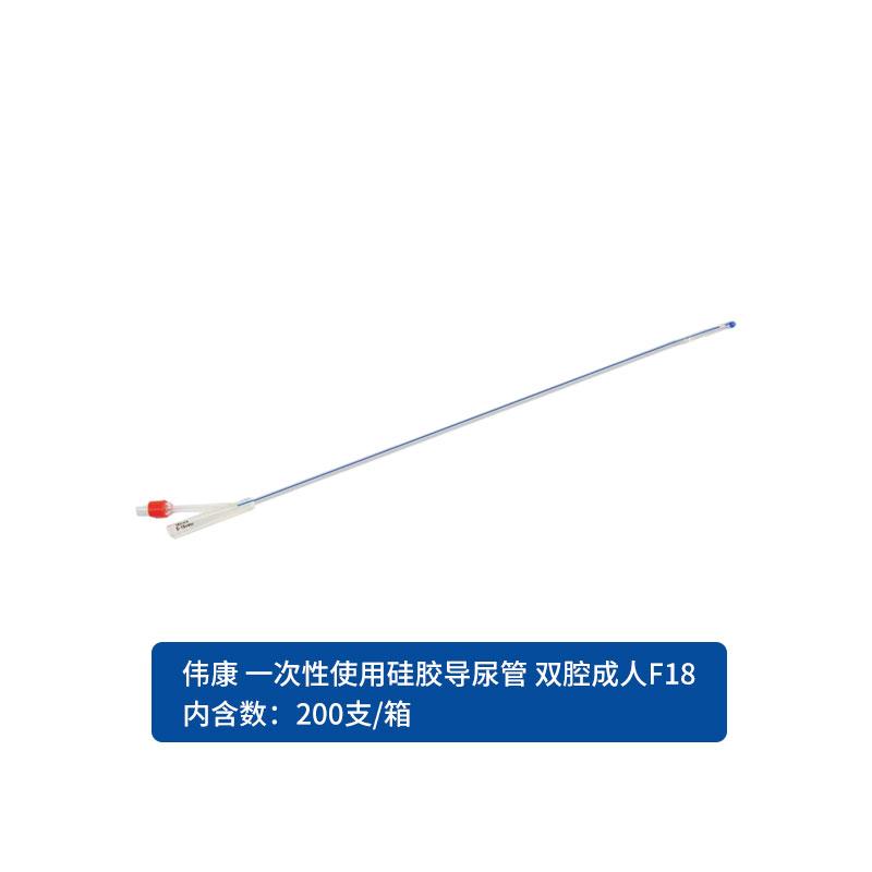 伟康 一次性使用硅胶导尿管 双腔成人F18(200支/箱)