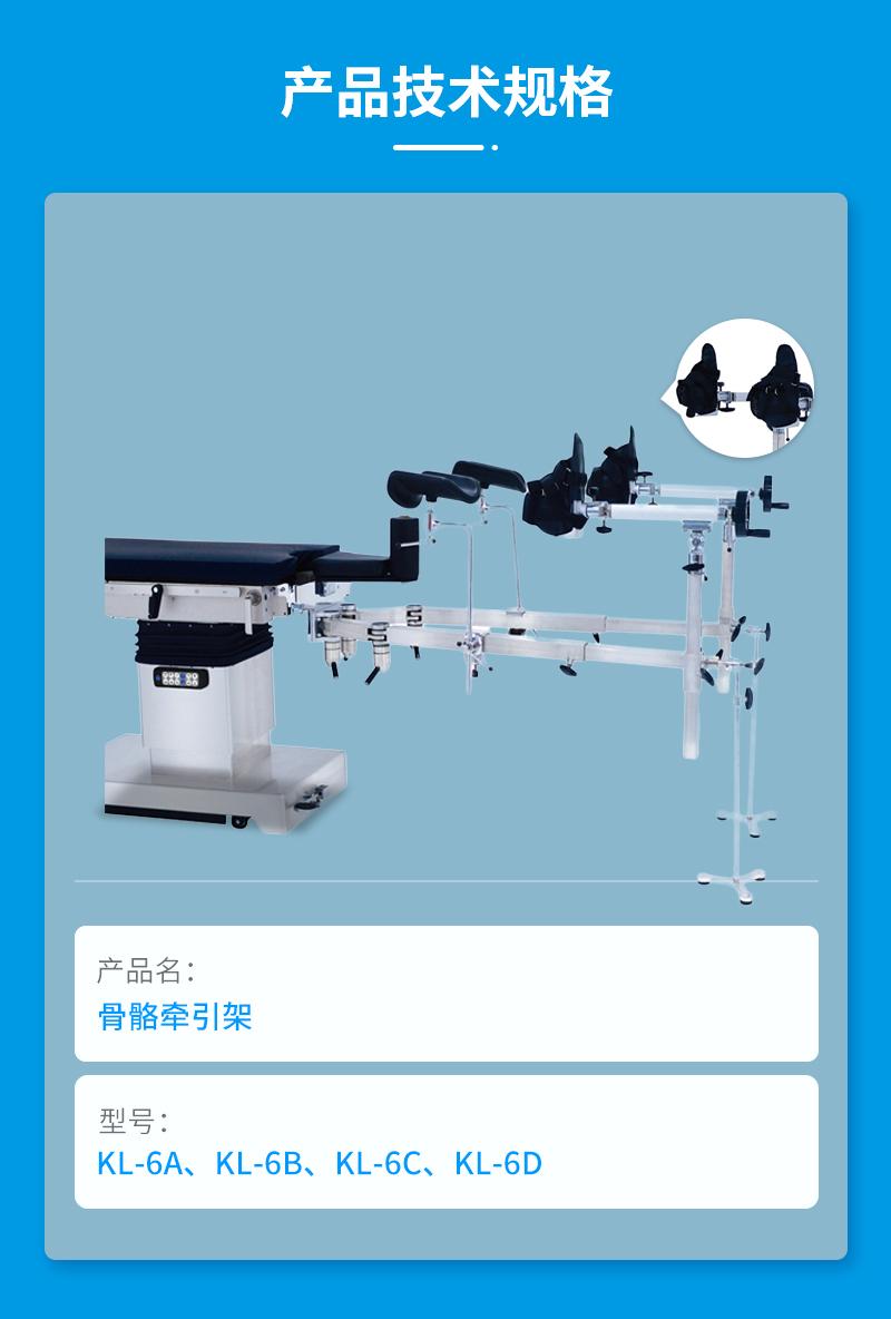 科凌KeLing-骨科下肢牵引架-KL-6B型(移动式)(4).jpg