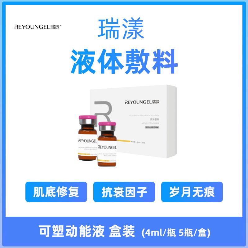 瑞漾 液体敷料 可塑动能液 金条(4ml/瓶 5瓶/盒)