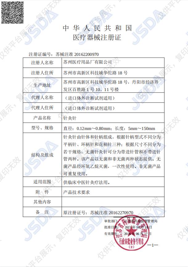 华佗Hwato 一次性使用无菌针灸针 0.45*13mm 承臻铝箔片针注册证
