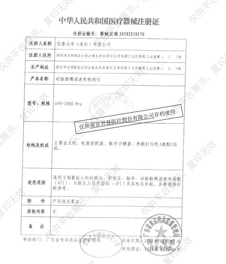 兆和PASESA 动脉脉搏波速率检测仪 AVE-2000 Pro注册证