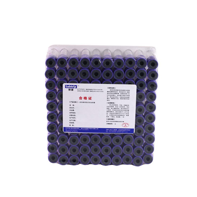 徕谱一次性使用负压采血容器真空采血管5ml玻璃无菌紫色(100支/包)