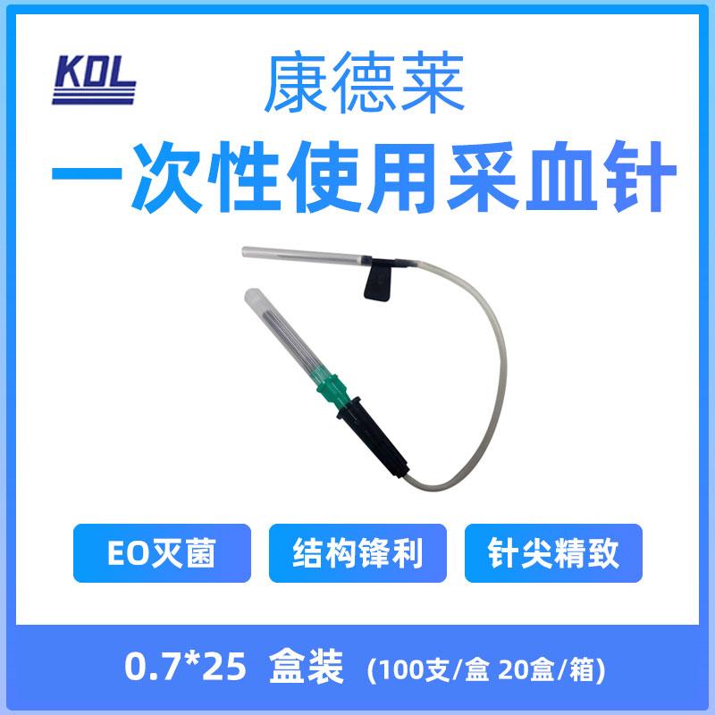 康德莱(KDL)一次性使用采血针 XY Ⅱ型02  0.7×25mm 盒装 (100支)