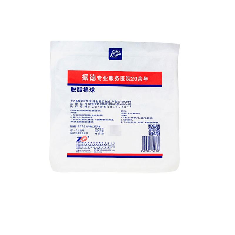 振德(ZD) 脱脂棉球 0.5g 盒装(500g)