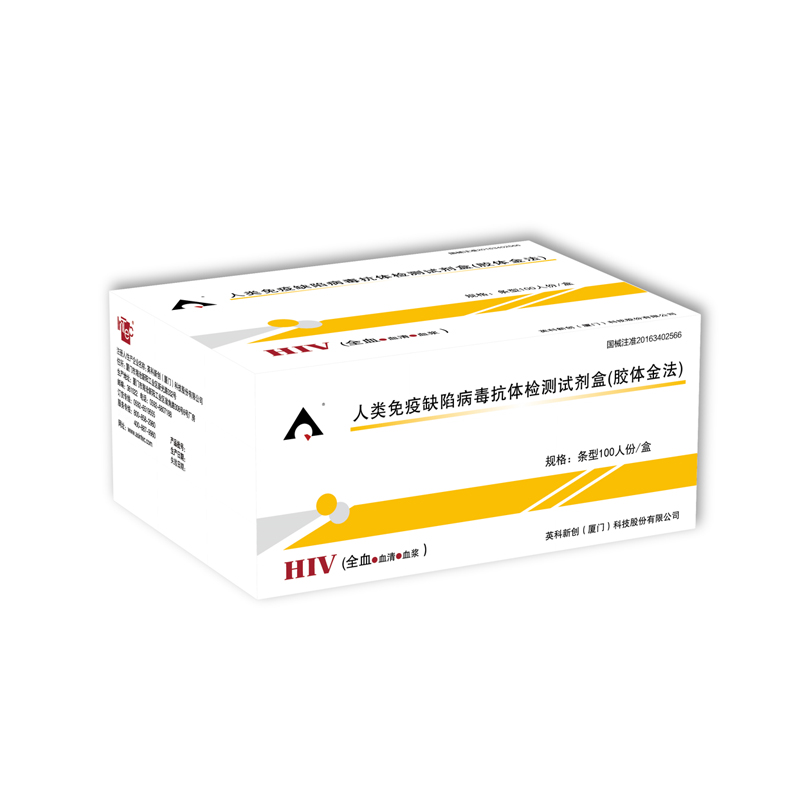 英科新创Intec 人类免疫缺陷病毒抗体检测试剂盒 条型:100人份/盒