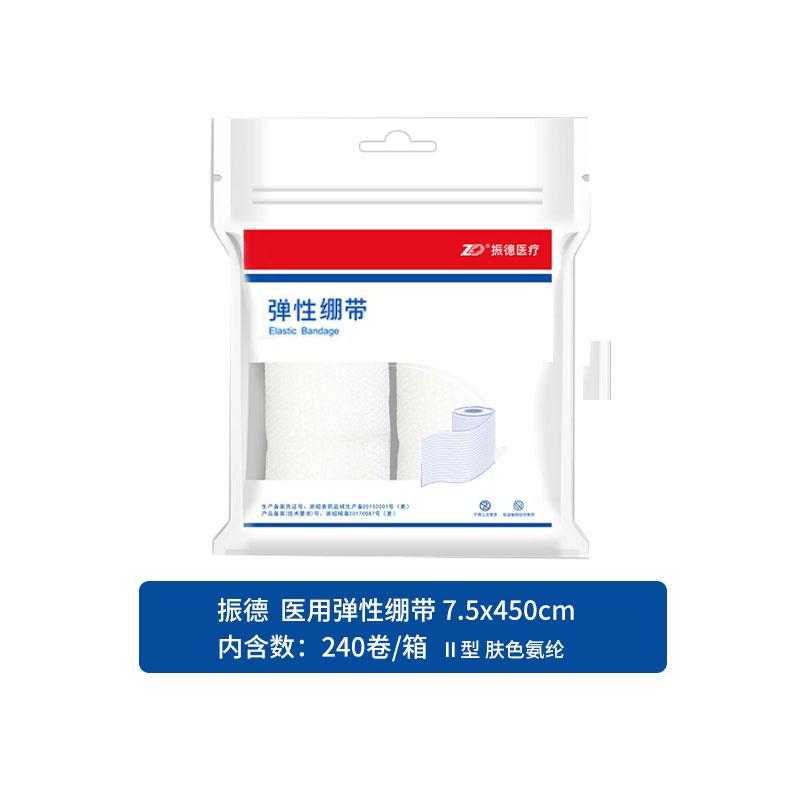 振德 医用弹性绷带Ⅱ型 肤色氨纶 7.5x450cm(240卷/箱)
